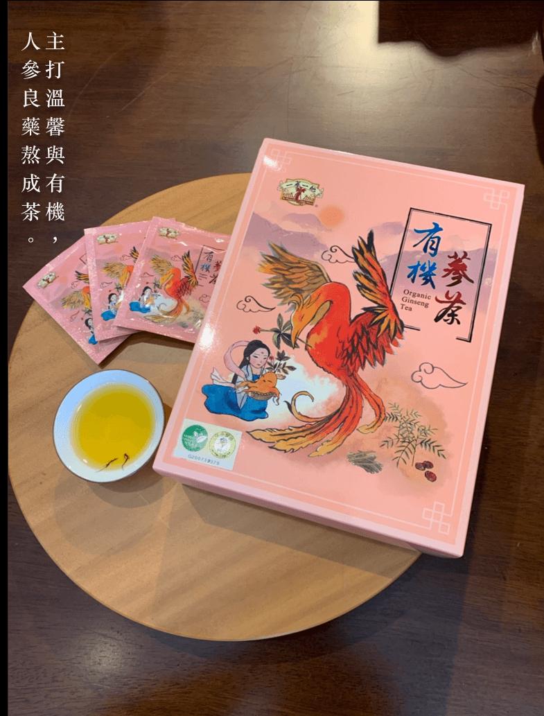 有機蔘茶2
