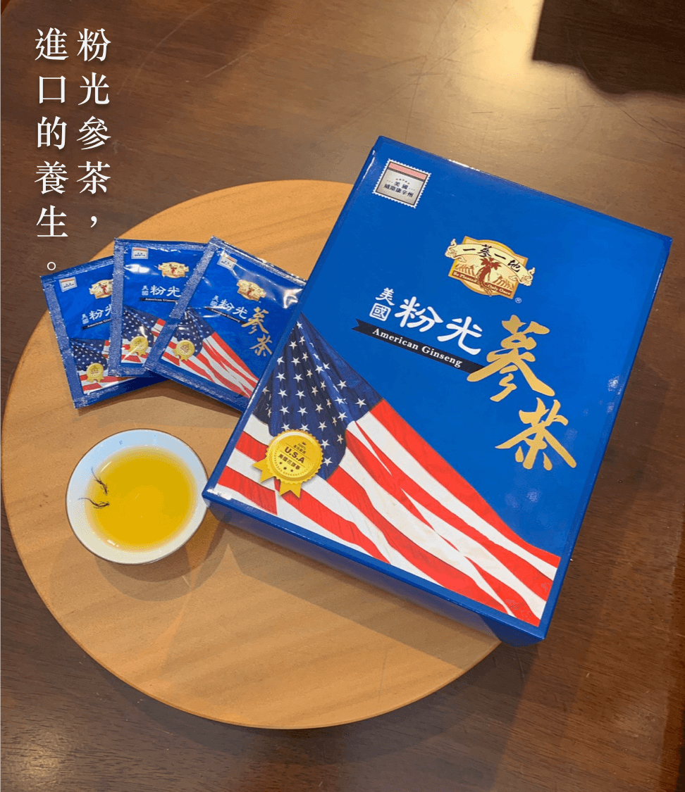 粉光蔘茶2