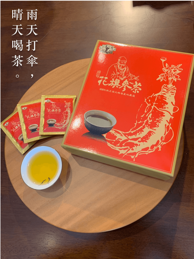 花旗蔘茶2